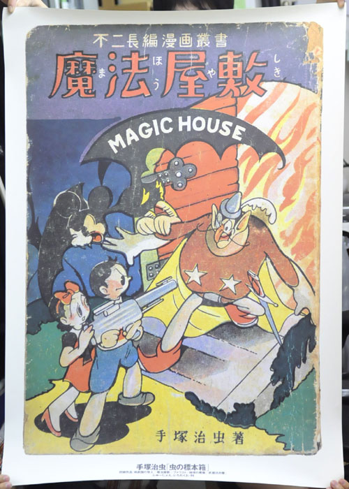 Poster of a vintage cover of The Magic House 魔法屋敷 1948 manga by Osamu Tezuka