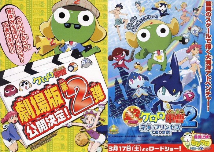 Promotional artwork for Chō Gekijōban Keroro Gunsō 2 – Shinkai no Princess de Arimasu! 超 ...