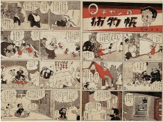 Q-chan's Arrest Warrant Qチャンの捕物帳 1948 manga by Osamu Tezuka