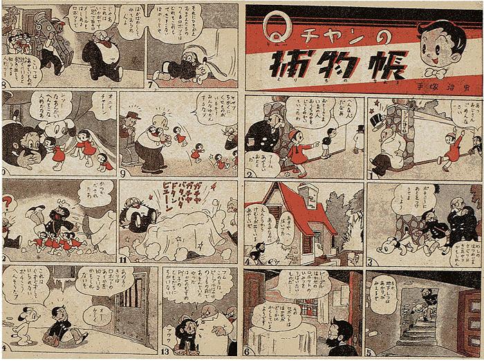 Q-chan's Arrest Warrant Qチャンの捕物帳 1948 manga by Osamu Tezuka