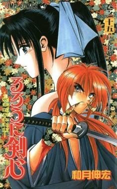 Rurouni Kenshin manga cover るろうに剣心 -明治剣客浪漫譚