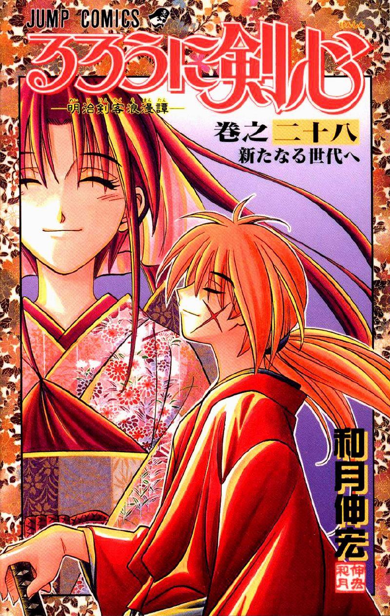 Rurouni Kenshin manga cover るろうに剣心 -明治剣客浪漫譚 | pin.anime.com