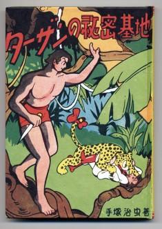 Tarzan's Cave (reprint) タ-ザンの洞窟 1949 manga by Osamu Tezuka