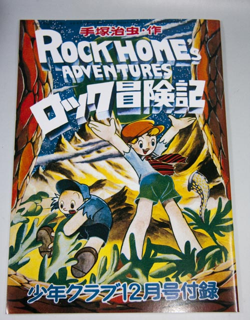 The Adventures of Rock Holmes ロック・ホ-ムの冒険 1949 manga by Osamu Tezuka