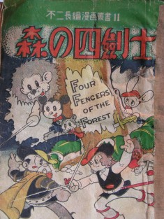The Four Fencers of the Forest 森の四剣士 1948 manga by Osamu Tezuka