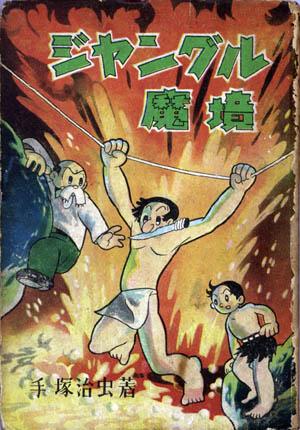 The Jungle Kingdom ジャングル魔境 1948 manga by Osamu Tezuka