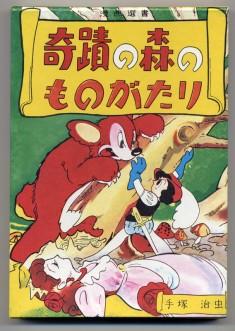 The Miracle Forest (reprint) 奇蹟の森のものがたり 1949 manga by Osamu Tezuka