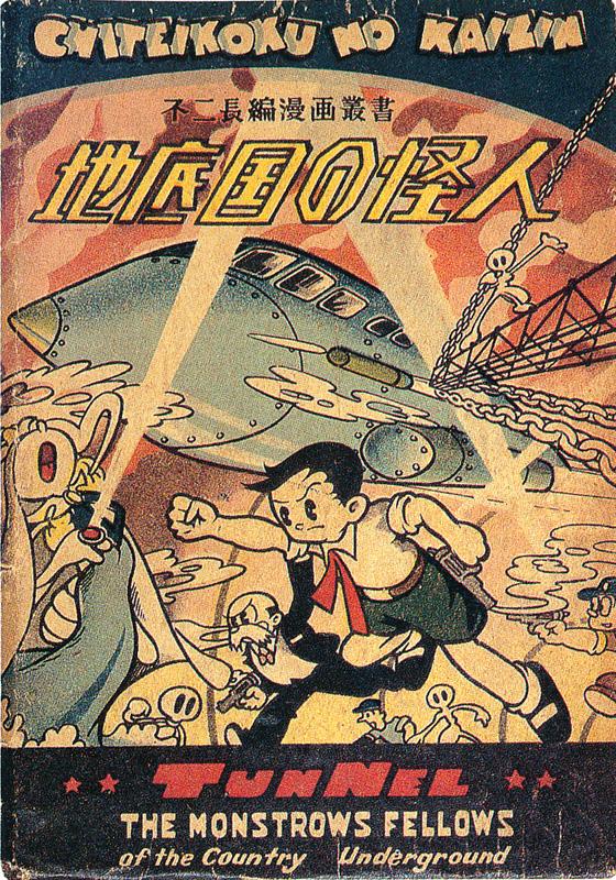 The Mysterious Underground Men 地底国の怪人 1948 manga by Osamu Tezuka