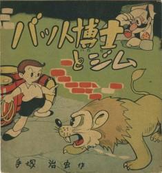 The Storm of Mt. Momon バット博士とジム 1947 manga by Osamu Tezuka
