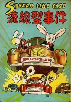 The Streamlined Case 流線型事件 1948 manga by Osamu Tezuka
