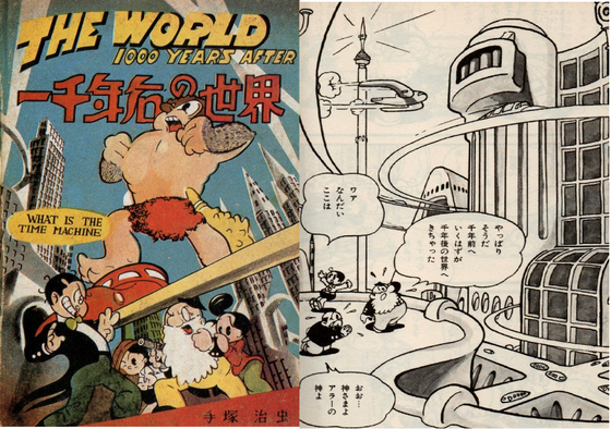 The World of the Queen from a Thousand Years in the Future 一千年后の世界 1948 manga by Osamu Tezuka
