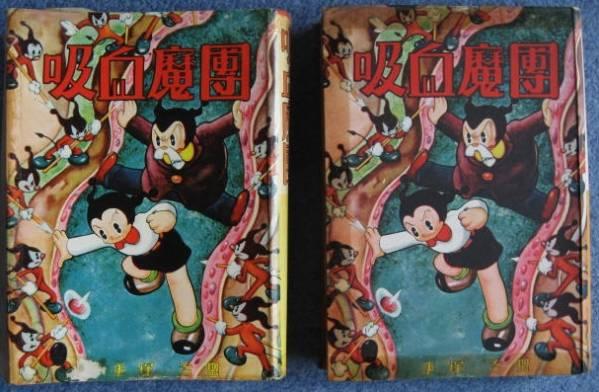 Tuberculosis 吸血魔團 1948 manga by Osamu Tezuka