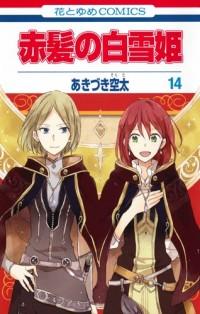 Read Akagami no Shirayukihime 72 Online