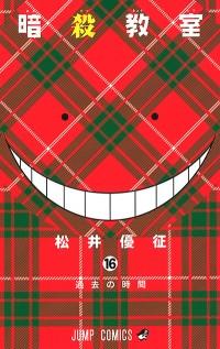 Read Ansatsu Kyoushitsu 176 Online