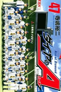 Read Daiya no A 412.5 Online