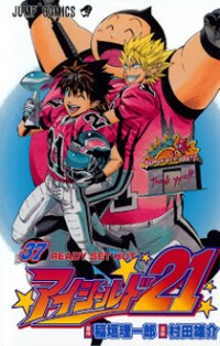 Read Eyeshield 21 332 Online