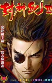 Read Feng Shen Ji 176 Online