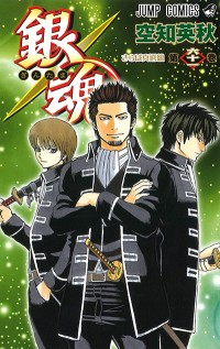 Gintama Chapter 577 English
