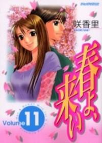Read Haru yo, Koi 94.5 Online