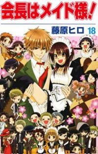 Read Kaichou wa Maid-sama! 85.5 Online