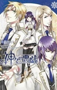 Read Kamigami no Asobi 17 Online