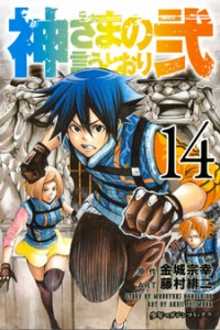 Read Kamisama no Iutoori Ni 145 Online