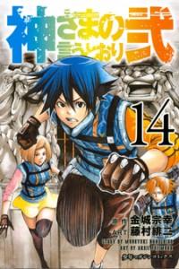 Read Kamisama no Iutoori Ni 144 Online