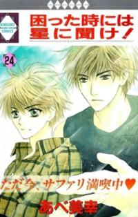 Read Komatta Toki ni wa Hoshi ni Kike! 80 Online