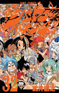 Read Shaman King 300.1 Online
