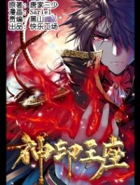 Shen Yin Wang Zuo Chapter 88