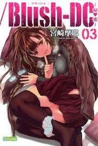 Read /Blush-DC. Chapter 29 Online