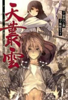 Read Ame no Murakumono 3 Online
