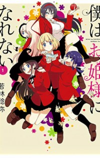 Read Boku wa Ohime-sama ni Narenai 26 Online