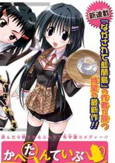 Read Cafe Detective Club 27 Online