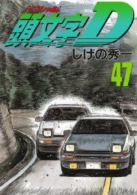 Read Initial D Chapter 719.6 Online