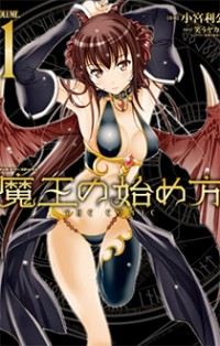 Maou no Hajimekata Chapter 13 English