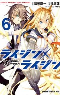 Rising x Rydeen Chapter 29 English