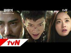 A Korean Odyssey [하이라이트] #코믹 #로맨스 #판타지 몽땅 담았다! 무엇을 상상하든 그 이상의 화유 ...