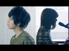 Uchiage Hanabi / DAOKO × Kenshi Yonezu  (Covered by KOBASOLO & Harutya & Ryo Irai) &#821 ...