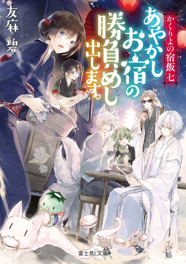 Kakuriyo No Yadomeshi is a light novel and a 2018 new anime😍😍😍😍