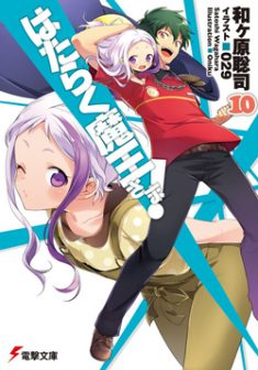 read hataraku maou-sama( the devil part timer)